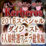 【素人動画】2016-Kerberos-ダイジェスト!6人娘特選フェラ総集編【ハメ撮り】