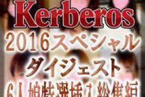 【素人動画】2016-Kerberos-ダイジェスト!6人娘特選挿入総集編【ハメ撮り】