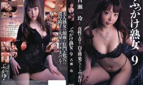 ぶっかけ熟女 Vol.9 古瀬玲