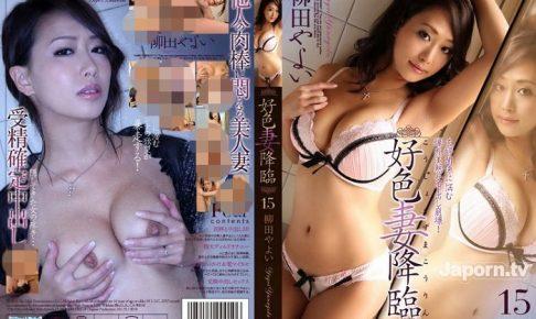 好色妻降臨 Vol.15 柳田やよい