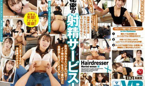 【VR】千円カットで髪だけでなく悶々とした僕の股間もスッキリさせてくれる人妻美容師あいさん 向井藍