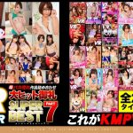 【VR】これがKMP VRだ!!超バカ売れ作品詰め合わせ大ヒット御礼SUPER BEST part7!!